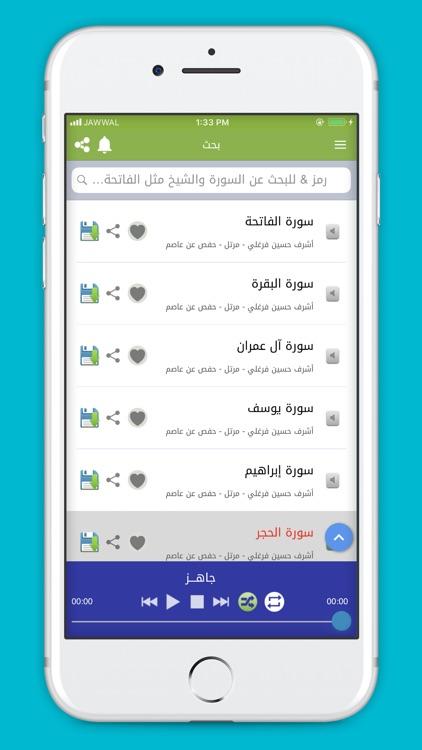 مكتبة القرآن الكريم الصوتية screenshot-4