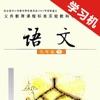 初中语文九年级下册语文版