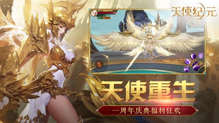 天使纪元-周年盛典 screenshot-0