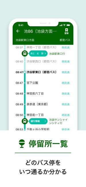 バス 仙台 アプリ どこ 仙台市交通局、「どこバス仙台」スマホ版開設-接近情報をリアルタイムで