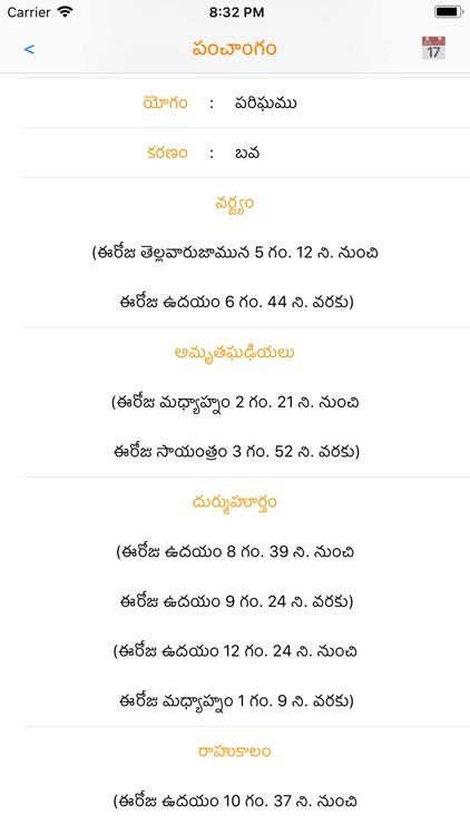Telugu Calendar and Utilities screenshot-7