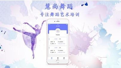 Screenshot for 慧尚舞蹈 in Belgium App Store