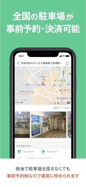 駐車場の予約なら akippa(あきっぱ) Screenshot