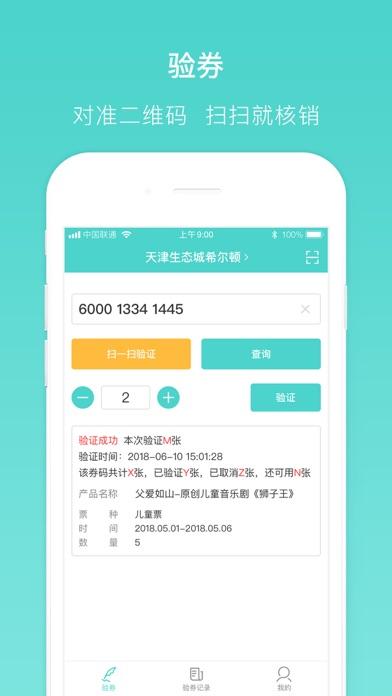 Screenshot for 乐学营商家 in China App Store