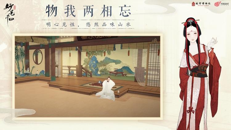 绘真·妙笔千山 screenshot-4