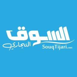 Souq Tijari | سوق تجاري