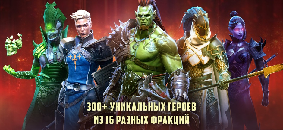 "RAID: Shadow Legends - лучшая RPG ""стенка на стенку"""