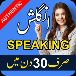 Speak English : 30 Days Course