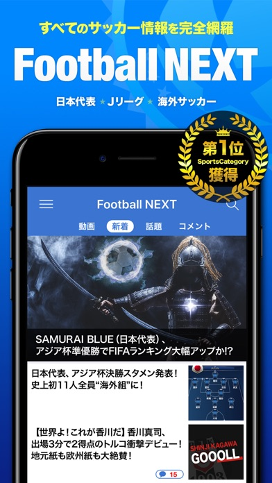 FootballNEXT