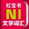 红宝书·新日本语能力考试N1文字词汇(详解+练习) - iPhoneアプリ