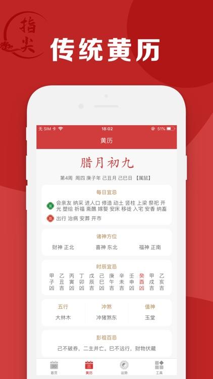 万年历-中华日历老黄历天气预报工具 screenshot-3