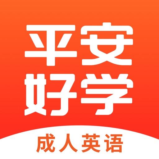 平安好学(TutorABC)成人英语