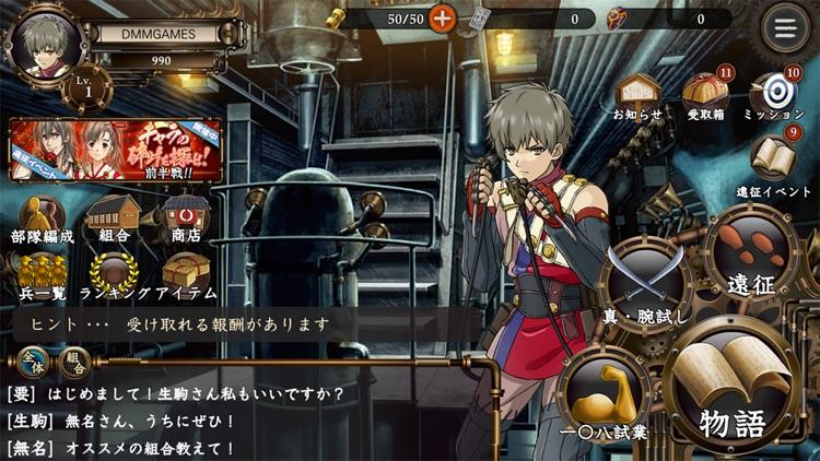 甲鉄城のカバネリ -乱- screenshot-5