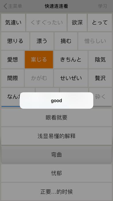 日语一级必会词汇のおすすめ画像5