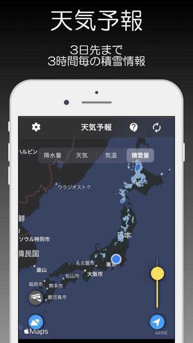 天気予報 - 気象庁 -のおすすめ画像5