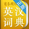 小学生英汉词典 商务国际版