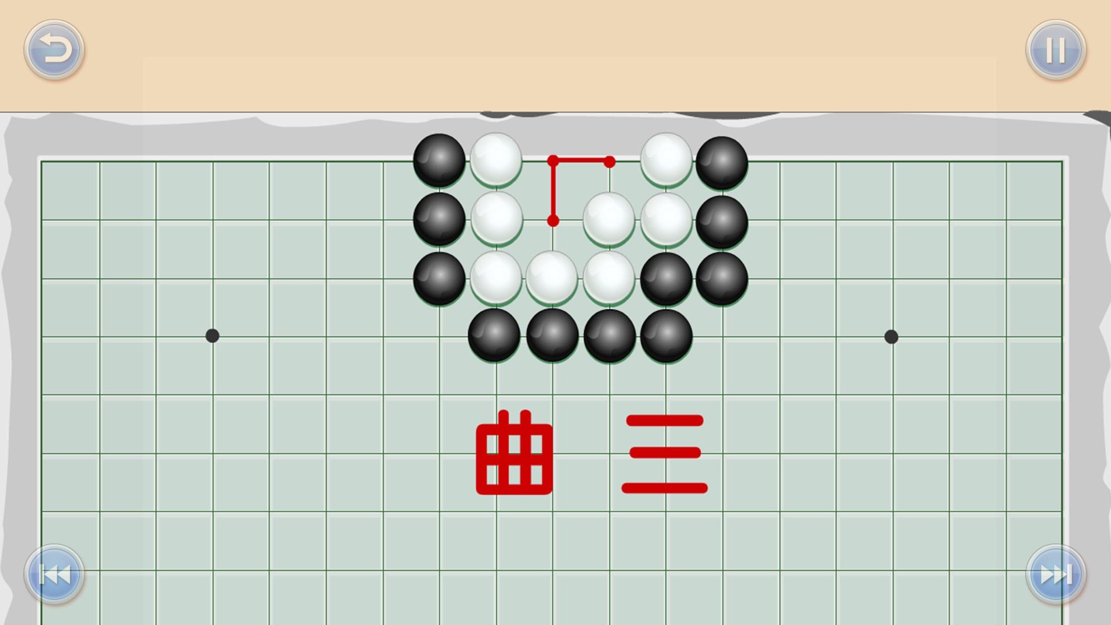 少儿围棋教学系列第十一课 Screenshot