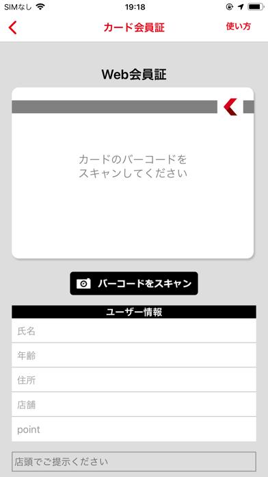 KIT・喜助の湯公式アプリのおすすめ画像3