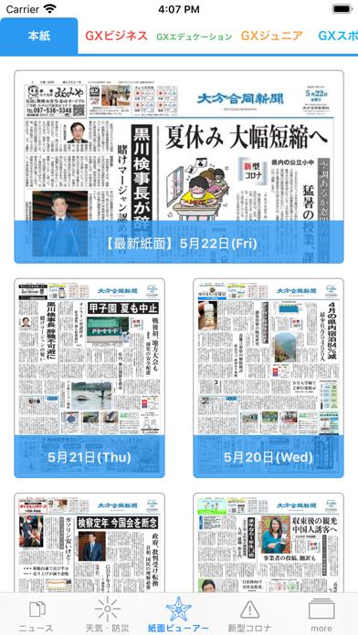 大分合同新聞 Gateのおすすめ画像2