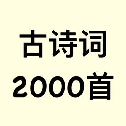 古诗词2000首