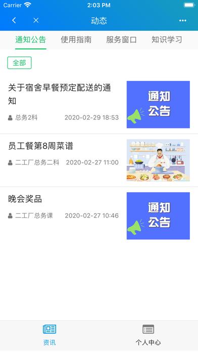 东本行政屏幕截图8