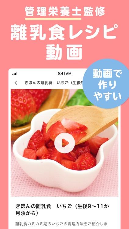 妊娠・育児記録・離乳食 MAMADAYS(ママデイズ) screenshot-5