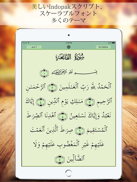 コーラン القرآن المجيدのおすすめ画像5