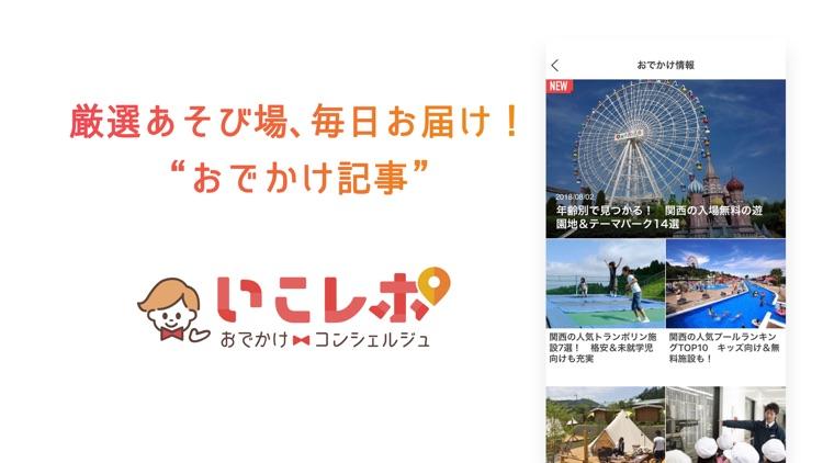 いこーよ-子どもとおでかけ・イベント・旅行・観光アプリ screenshot-7