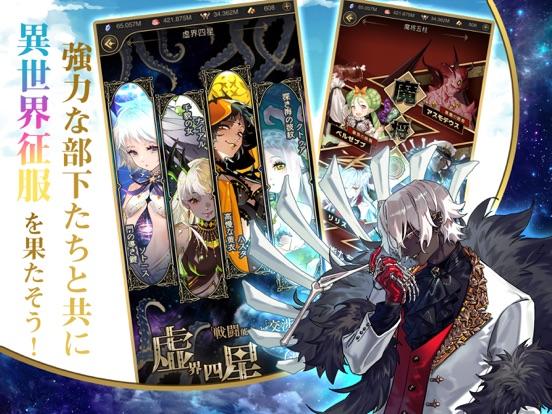 モテモテ魔王の異世界冒険録のおすすめ画像5