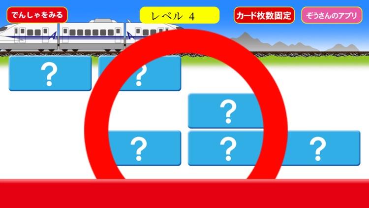 しんかんせん えあわせ【新幹線神経衰弱】 screenshot-3