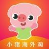 小猪海外淘-全球免税店正品购物app