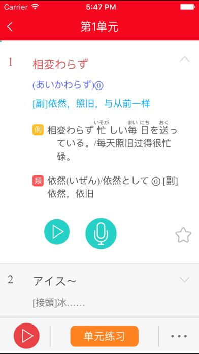 红宝书·新日本语能力考试N2文字词汇(详解+练习)のおすすめ画像2