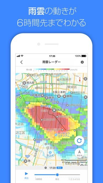 Yahoo! MAP screenshot1