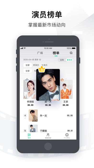 艺汇选角 Screenshot