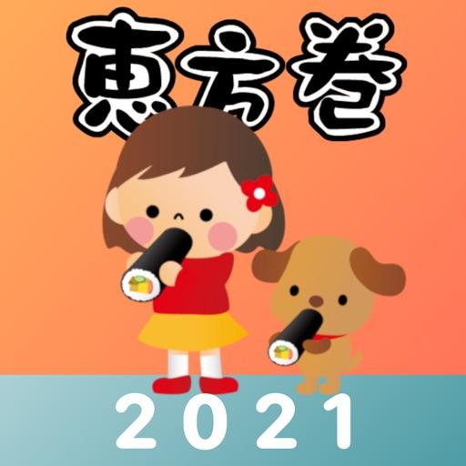恵方巻きコンパス 2021 - おみくじ付き