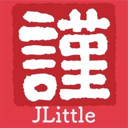 JLittle - Từ điển tiếng nhật