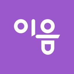 이음 – 국내 최초 소개팅어플