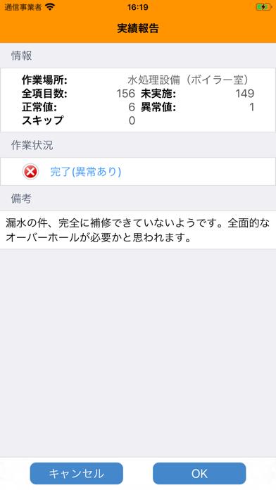 SmartGEMBA巡回点検アプリのスクリーンショット5