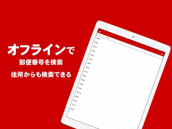 郵便番号検索 - オフラインでも使える郵便番号検索アプリのおすすめ画像1