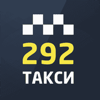 Такси 292 (Киев)