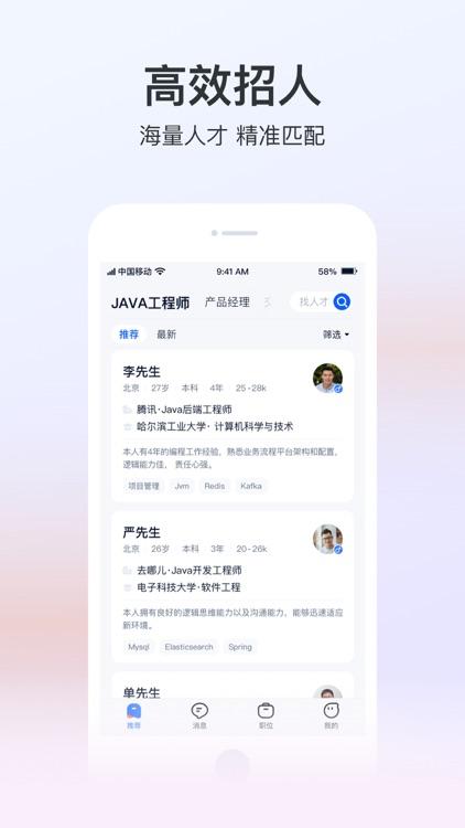 猎聘-招聘求职找高薪工作 screenshot-4