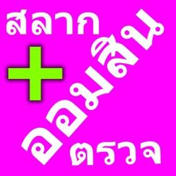 Omsin@Thailand+ for iPad