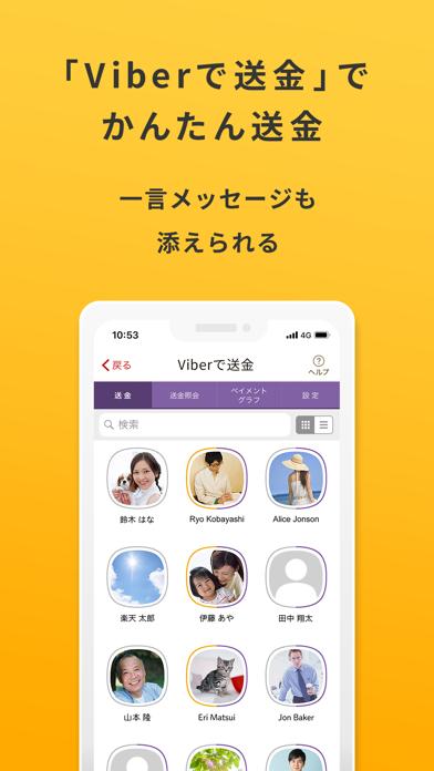 楽天銀行 ScreenShot6