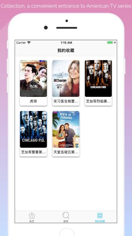爱美剧TV-爱美剧官方APP screenshot-4