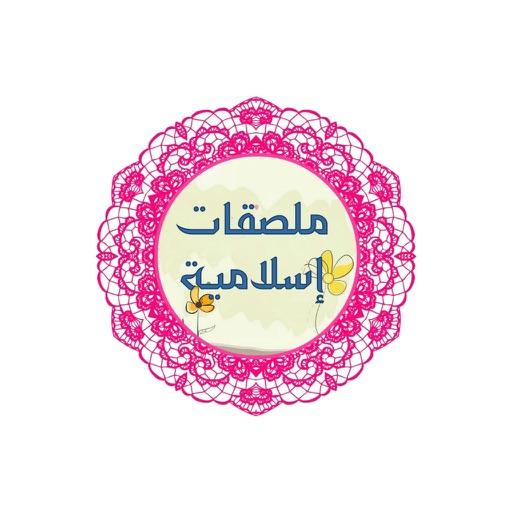 اروع الملصقات الاسلامية