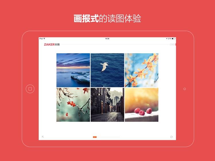 ZAKER HD - 新闻资讯 杂志视觉 screenshot-4