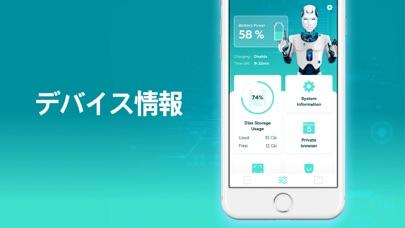 ヒールボット:モバイルデータのセキュリティのおすすめ画像4