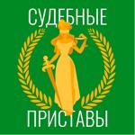 ФССП России: проверка и оплата на пк