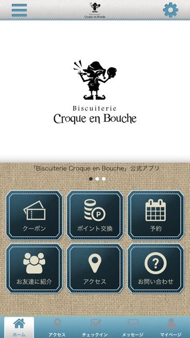 クロカンブッシュ 公式アプリのスクリーンショット1