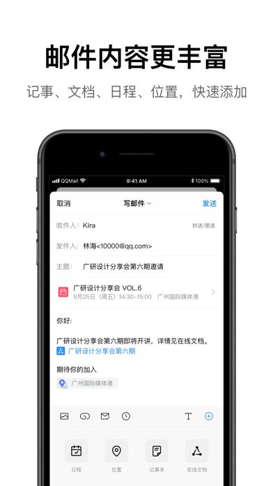 QQ邮箱 用于PC